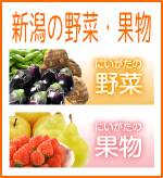 新潟の野菜・果物